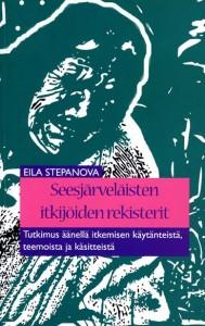 Stepanova 2014